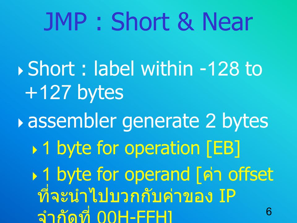 JMP : Short & Near Short : label within -128 to +127 bytes