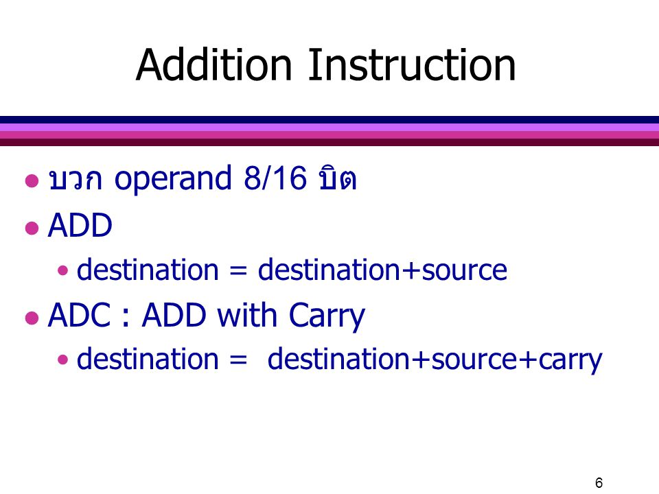 Addition Instruction บวก operand 8/16 บิต ADD ADC : ADD with Carry