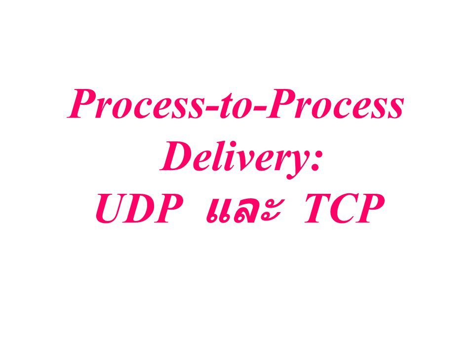 Process-to-Process Delivery: UDP และ TCP