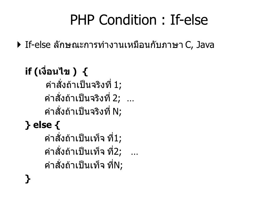 PHP Condition : If-else