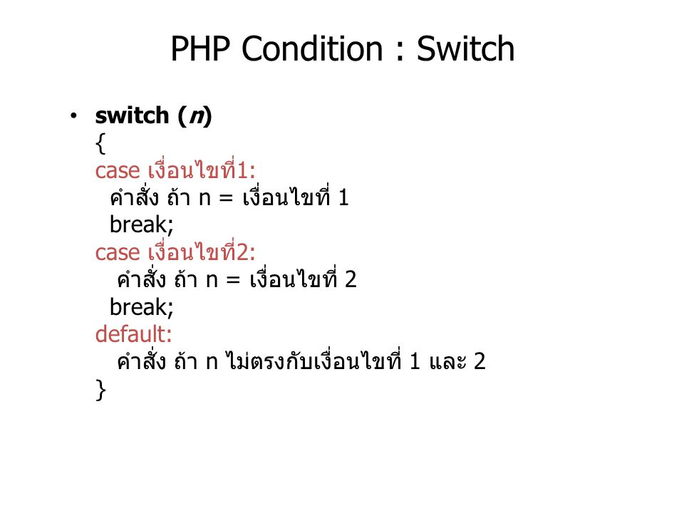 PHP Condition : Switch