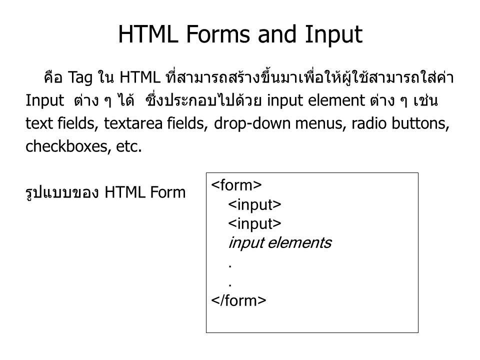 HTML Forms and Input