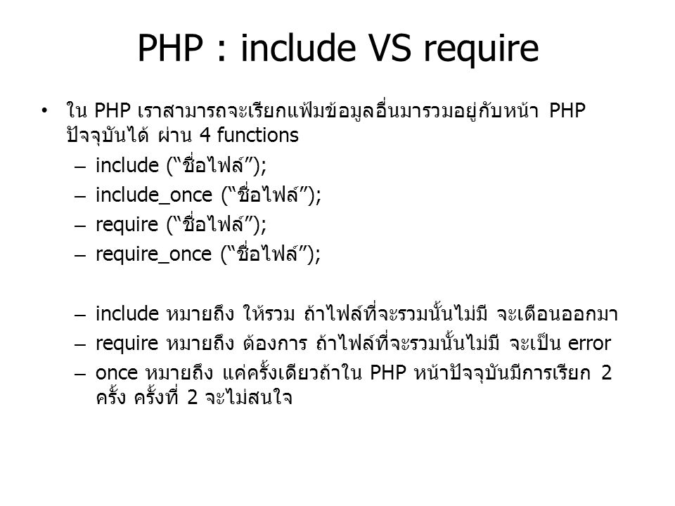 PHP : include VS require