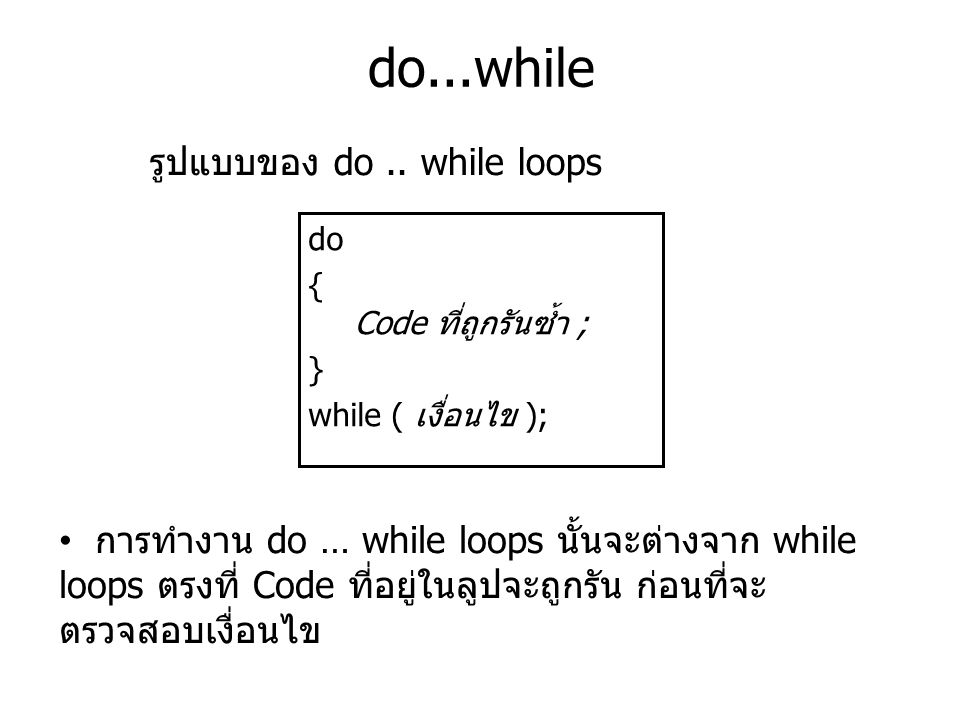 do...while รูปแบบของ do .. while loops