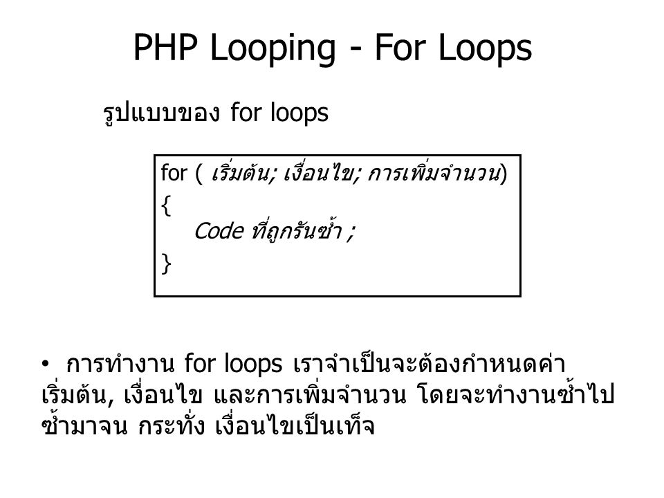 PHP Looping - For Loops รูปแบบของ for loops