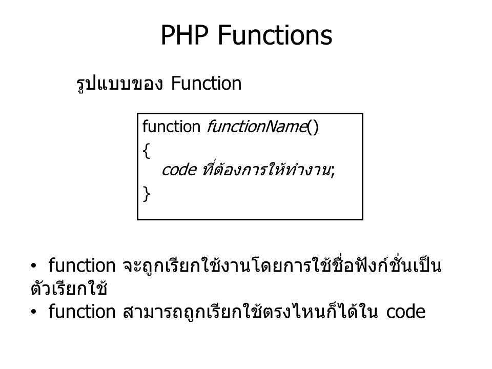 PHP Functions รูปแบบของ Function
