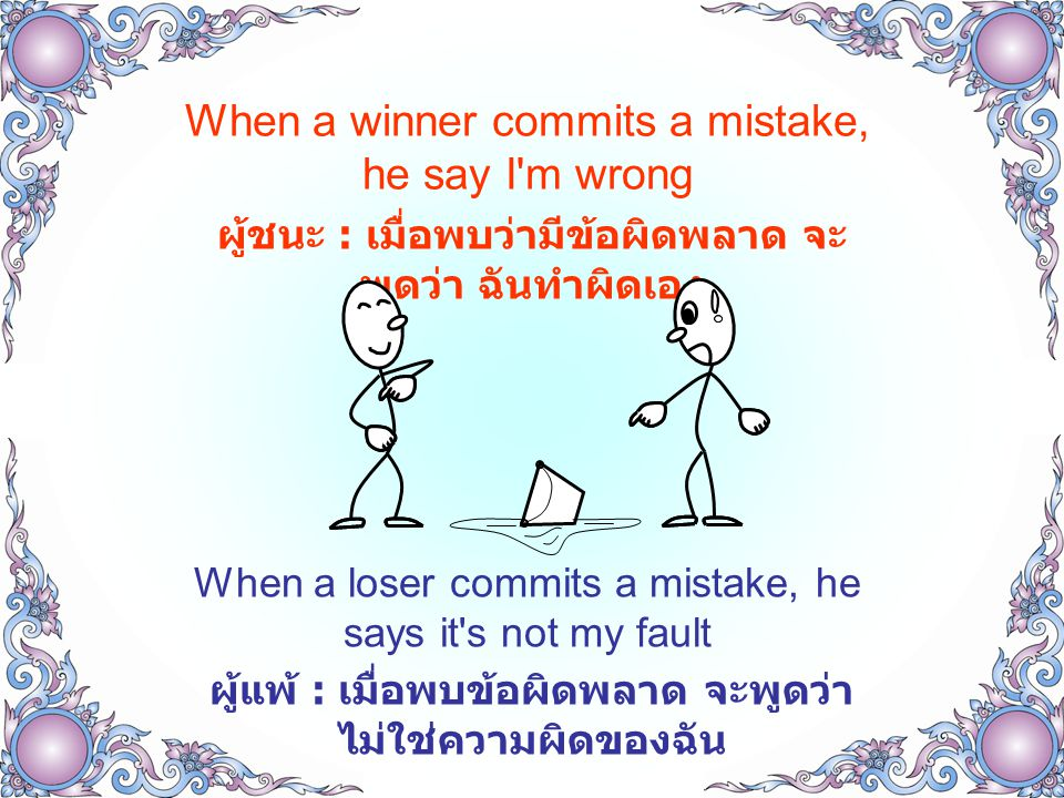 When a winner commits a mistake, he say I m wrong