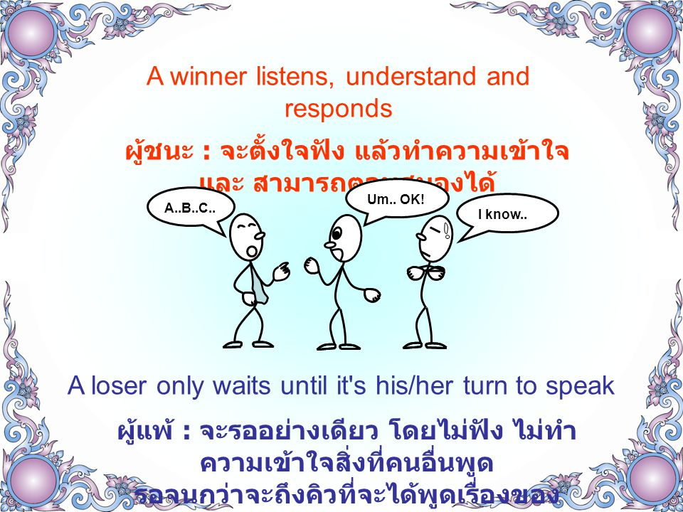 A winner listens, understand and responds