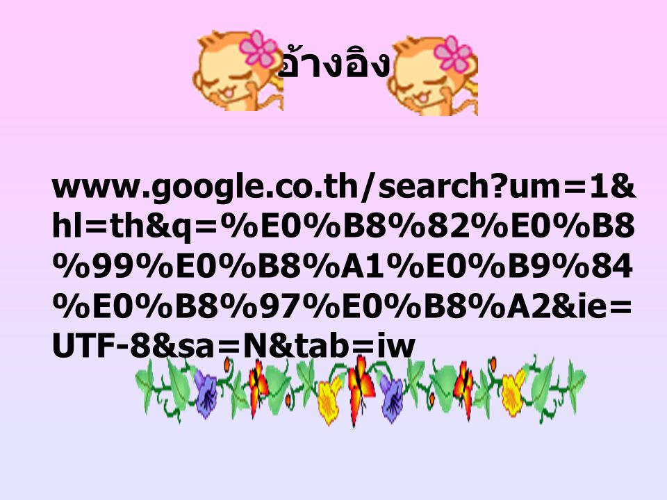 อ้างอิง www.google.co.th/search um=1&hl=th&q=%E0%B8%82%E0%B8%99%E0%B8%A1%E0%B9%84%E0%B8%97%E0%B8%A2&ie=UTF-8&sa=N&tab=iw.