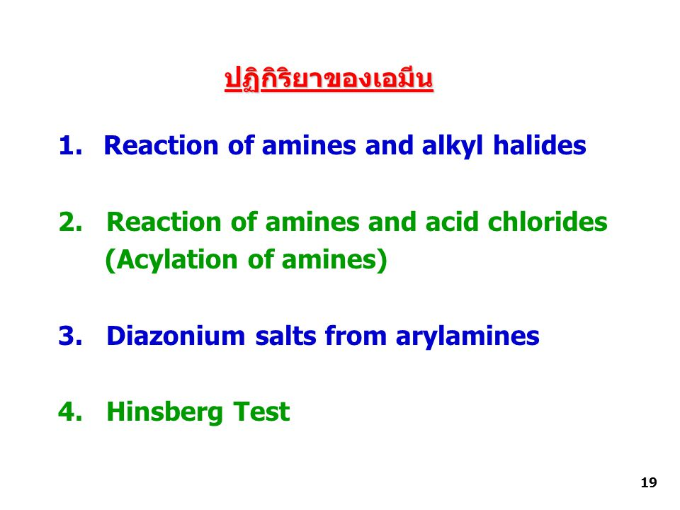 Reaction of amines and alkyl halides