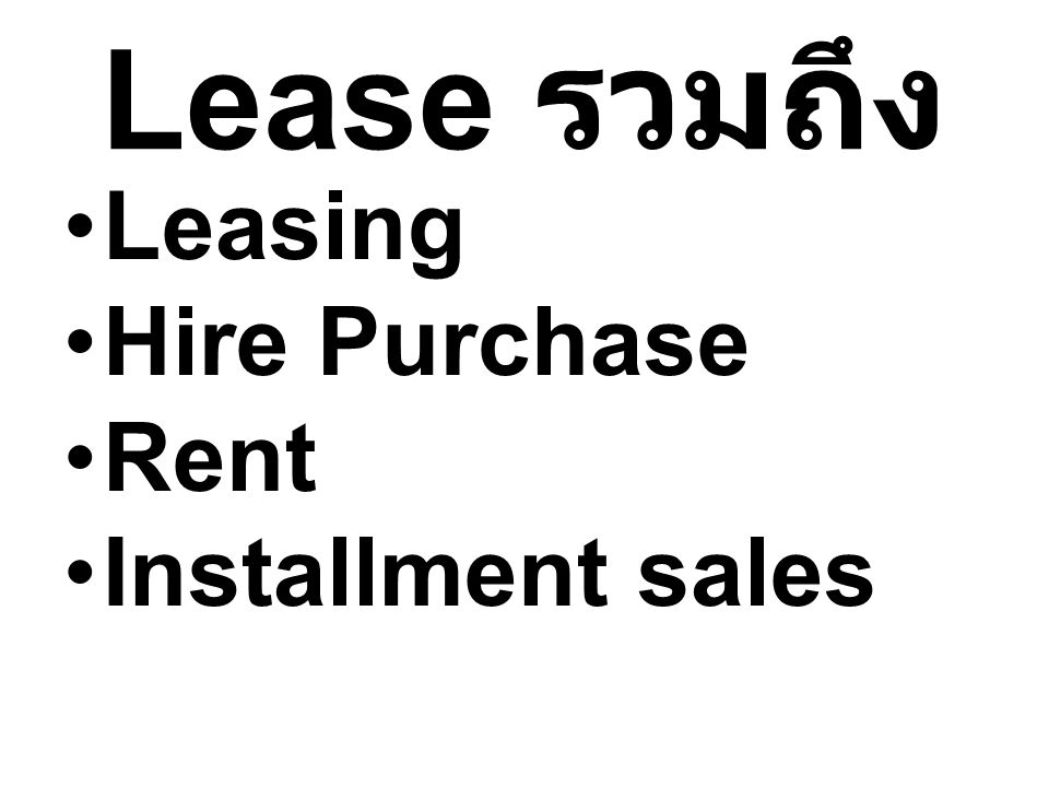 Lease รวมถึง Leasing Hire Purchase Rent Installment sales