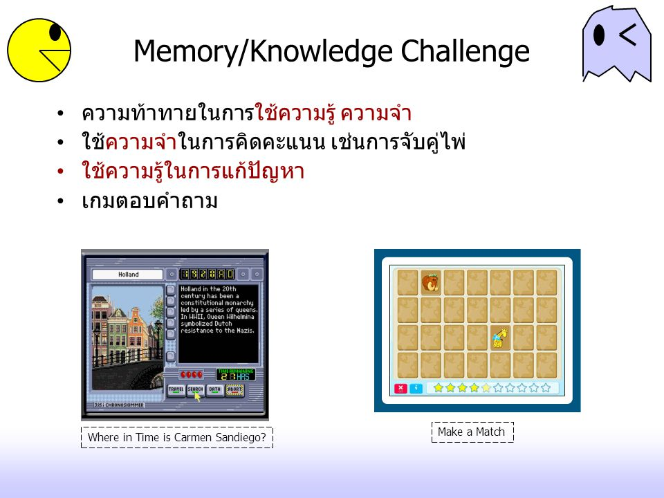 Memory/Knowledge Challenge