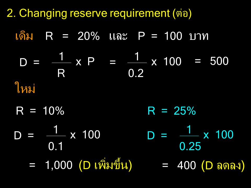 2. Changing reserve requirement (ต่อ)