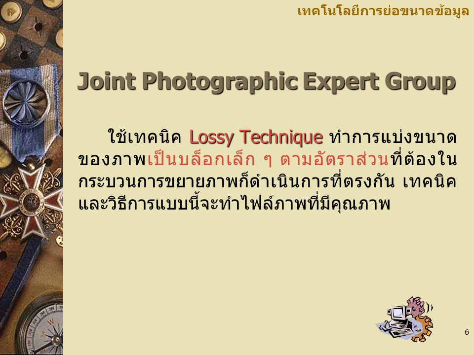 Joint Photographic Expert Group