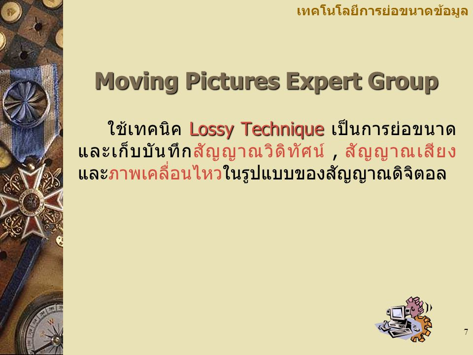 Moving Pictures Expert Group
