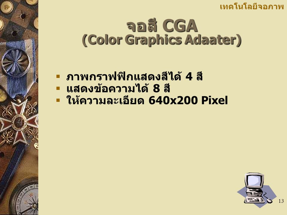 จอสี CGA (Color Graphics Adaater)