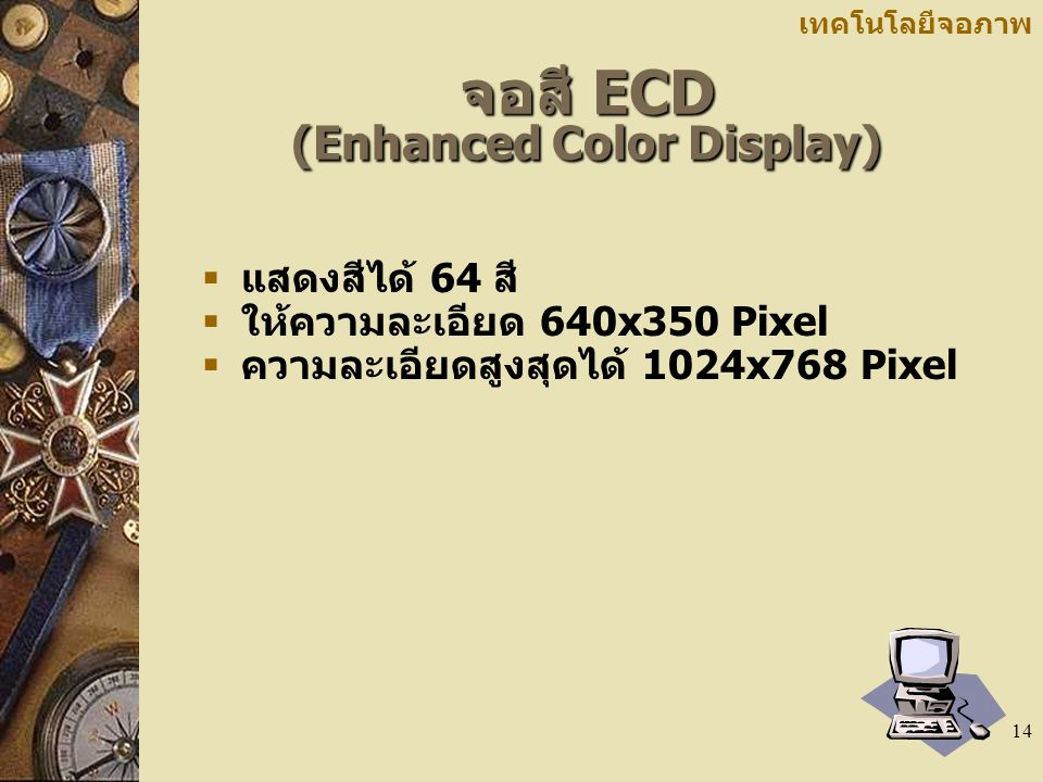 จอสี ECD (Enhanced Color Display)