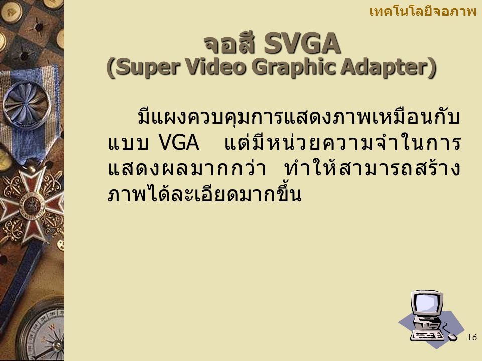 จอสี SVGA (Super Video Graphic Adapter)