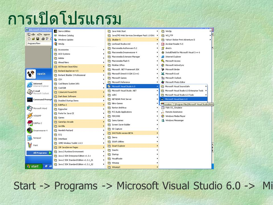 การเปิดโปรแกรม Start -> Programs -> Microsoft Visual Studio 6.0 -> Microsoft Visual Basic 6.0