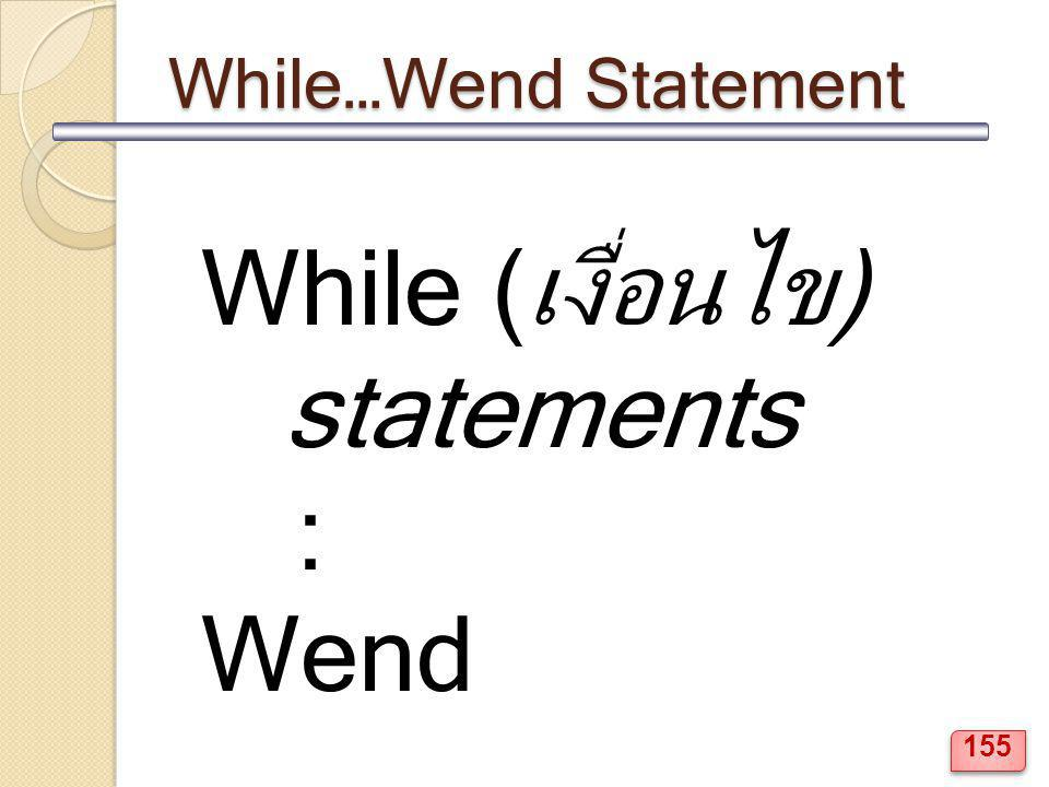 While (เงื่อนไข) statements : Wend