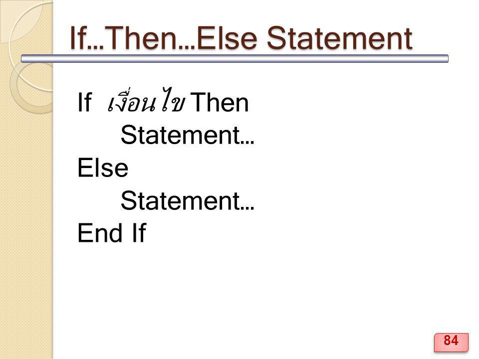 If…Then…Else Statement