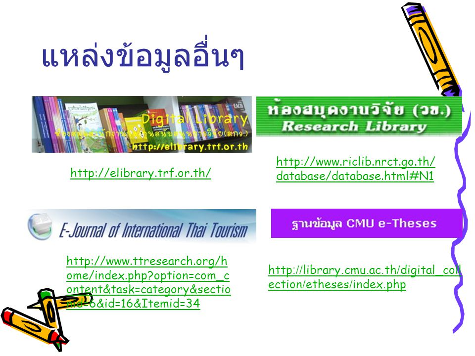 แหล่งข้อมูลอื่นๆ http://www.riclib.nrct.go.th/database/database.html#N1. http://elibrary.trf.or.th/