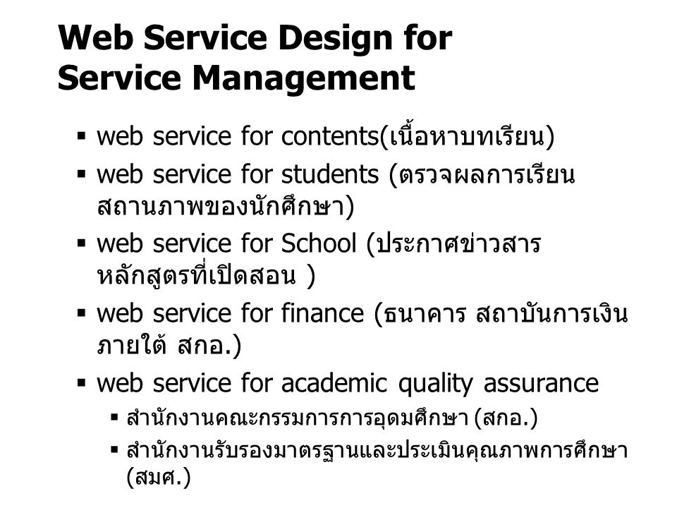 Web Service Design for Service Management