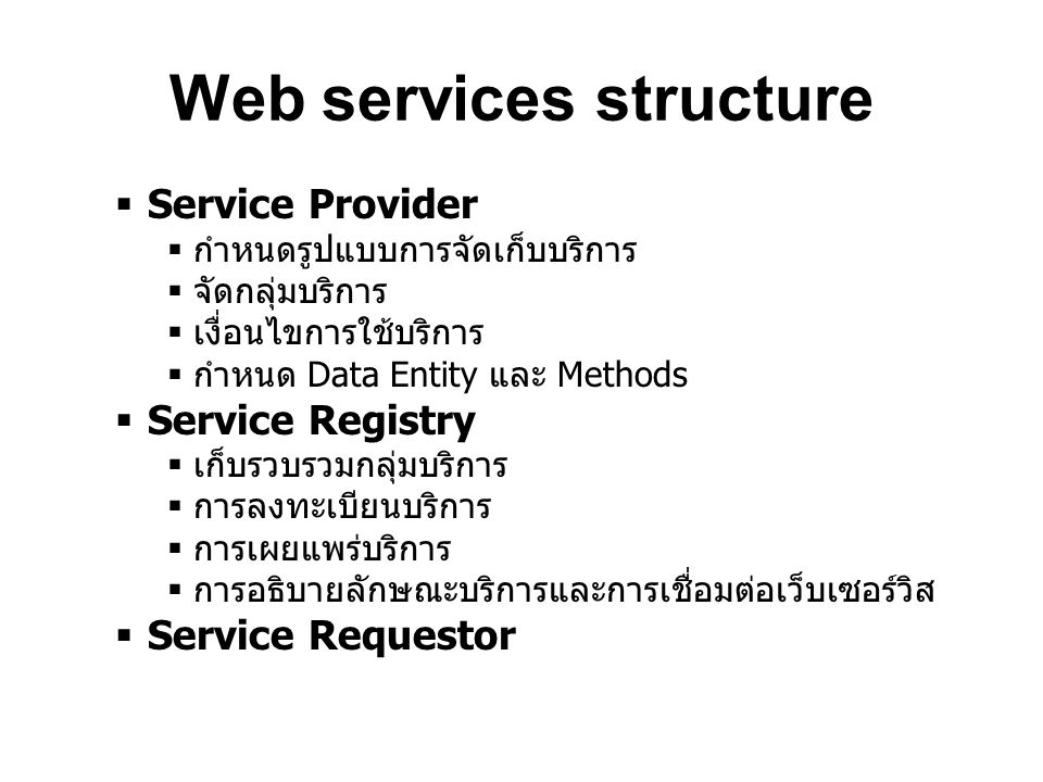 Web services structure