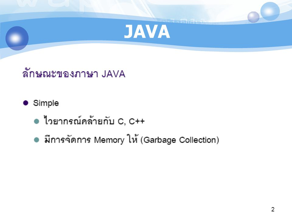 JAVA by Accords (IT SMART CLUB 2006) by Accords 2