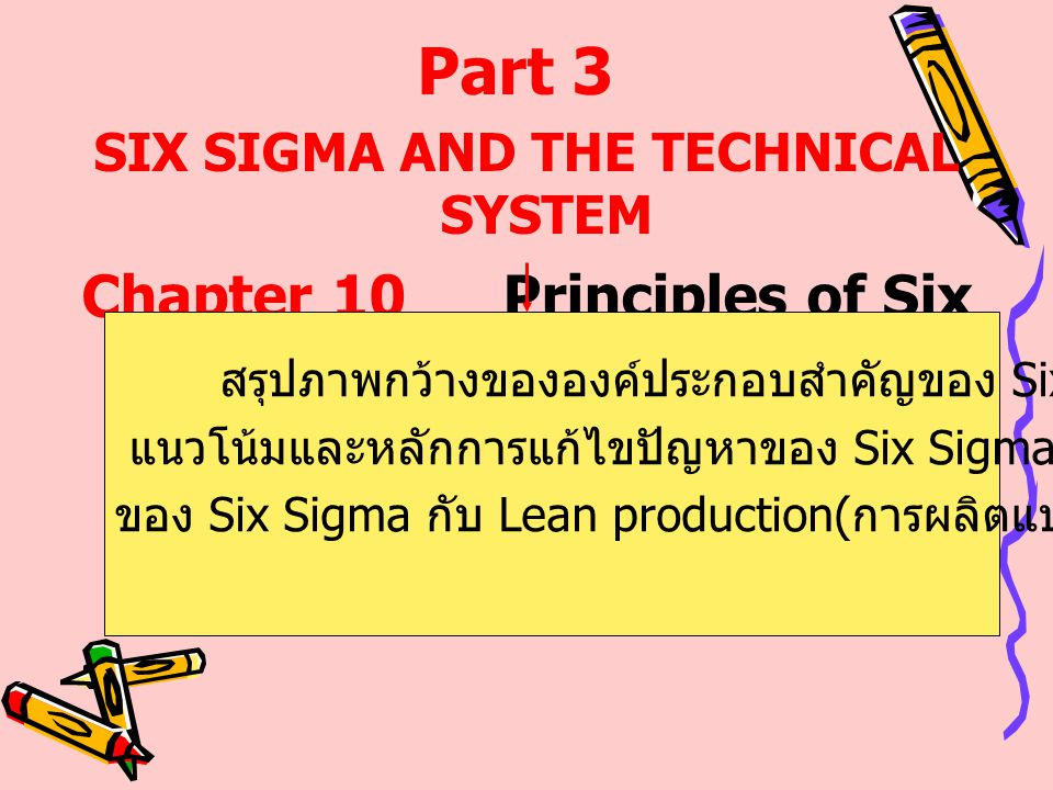 SIX SIGMA AND THE TECHNICAL SYSTEM Chapter 10 Principles of Six Sigma