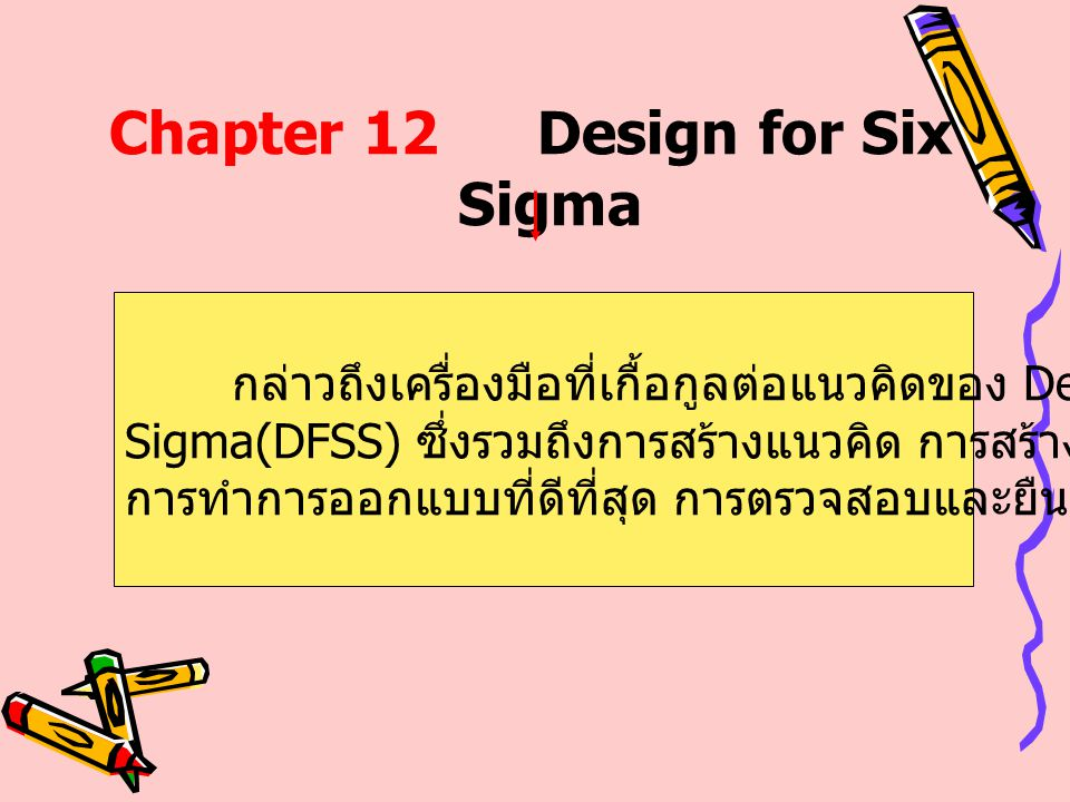 Chapter 12 Design for Six Sigma