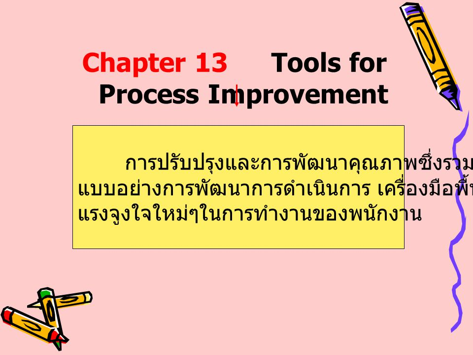 Chapter 13 Tools for Process Improvement