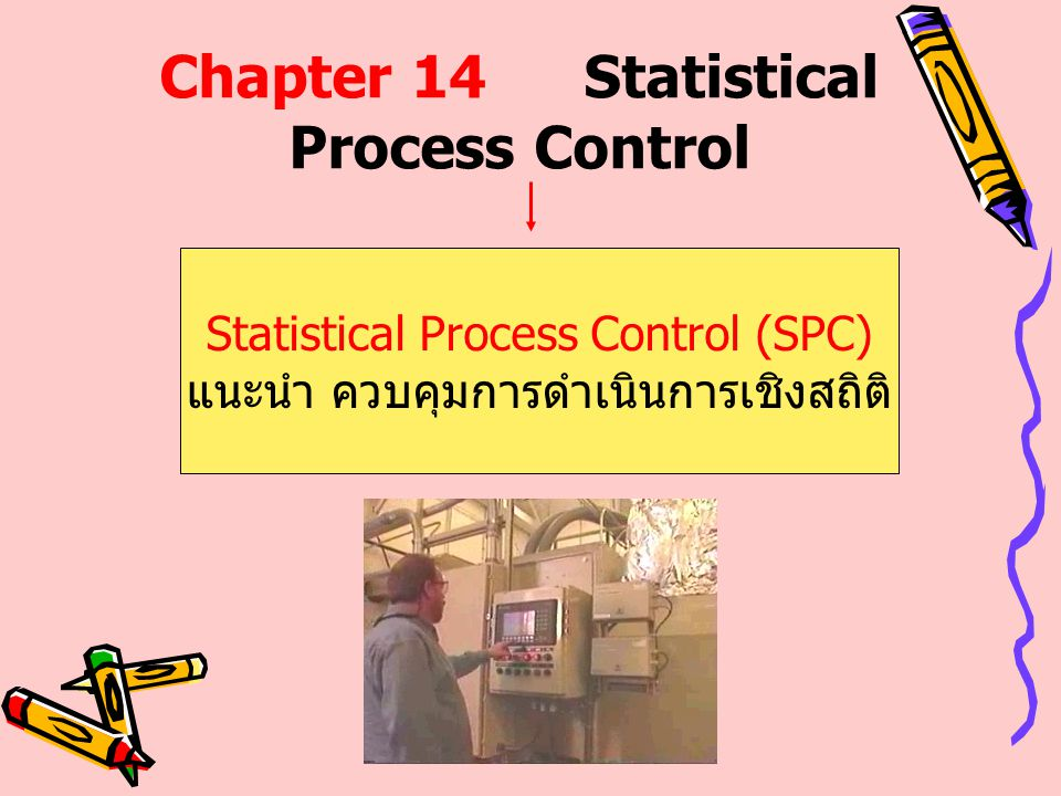 Chapter 14 Statistical Process Control