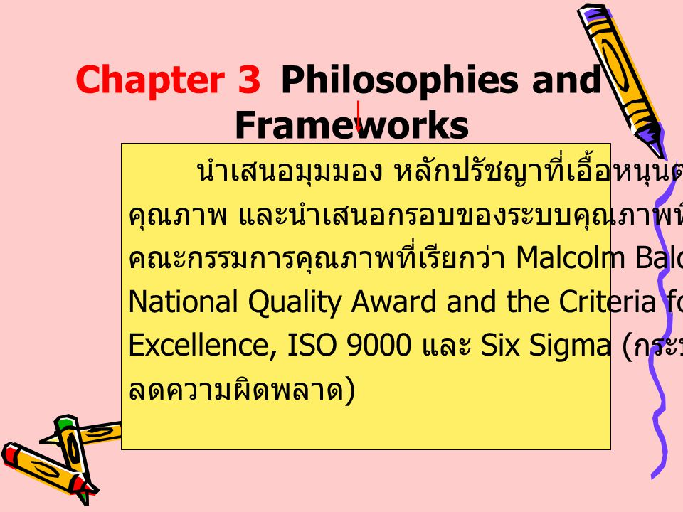 Chapter 3 Philosophies and Frameworks