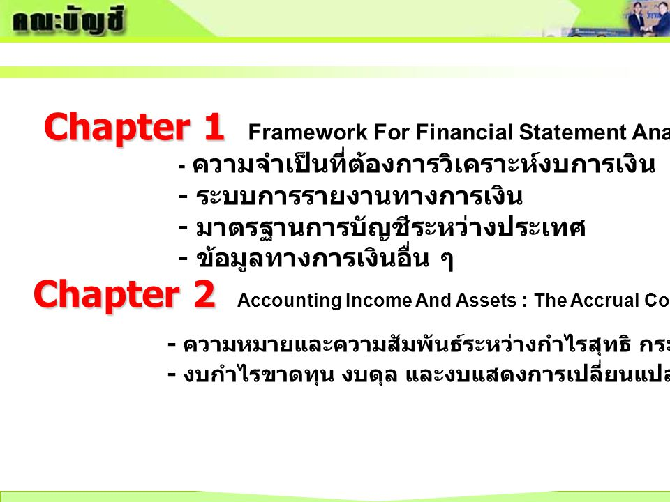Chapter 1 Framework For Financial Statement Analysis