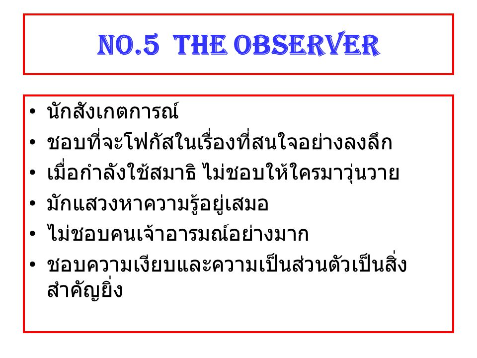 NO.5 The Observer นักสังเกตการณ์