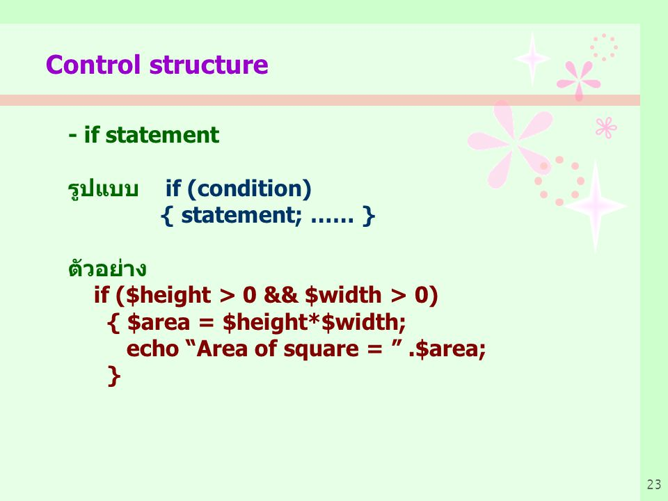 Control structure - if statement รูปแบบ if (condition)