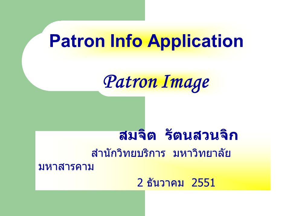 Patron Info Application