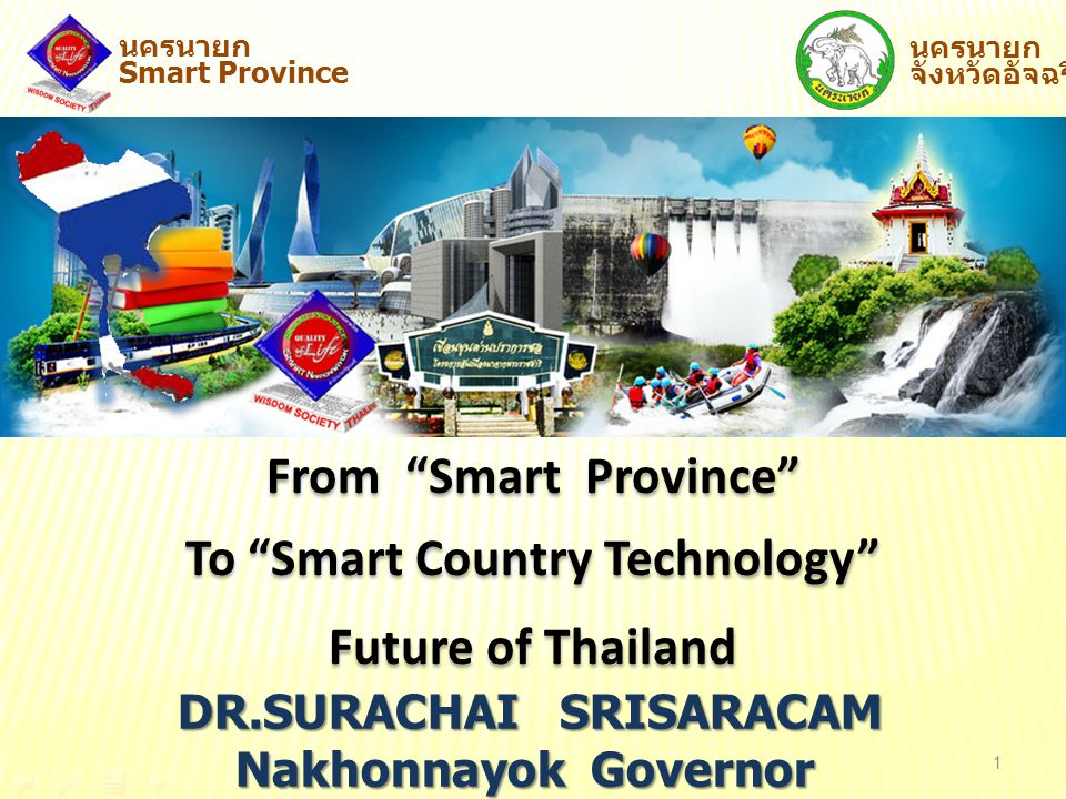 To Smart Country Technology DR.SURACHAI SRISARACAM
