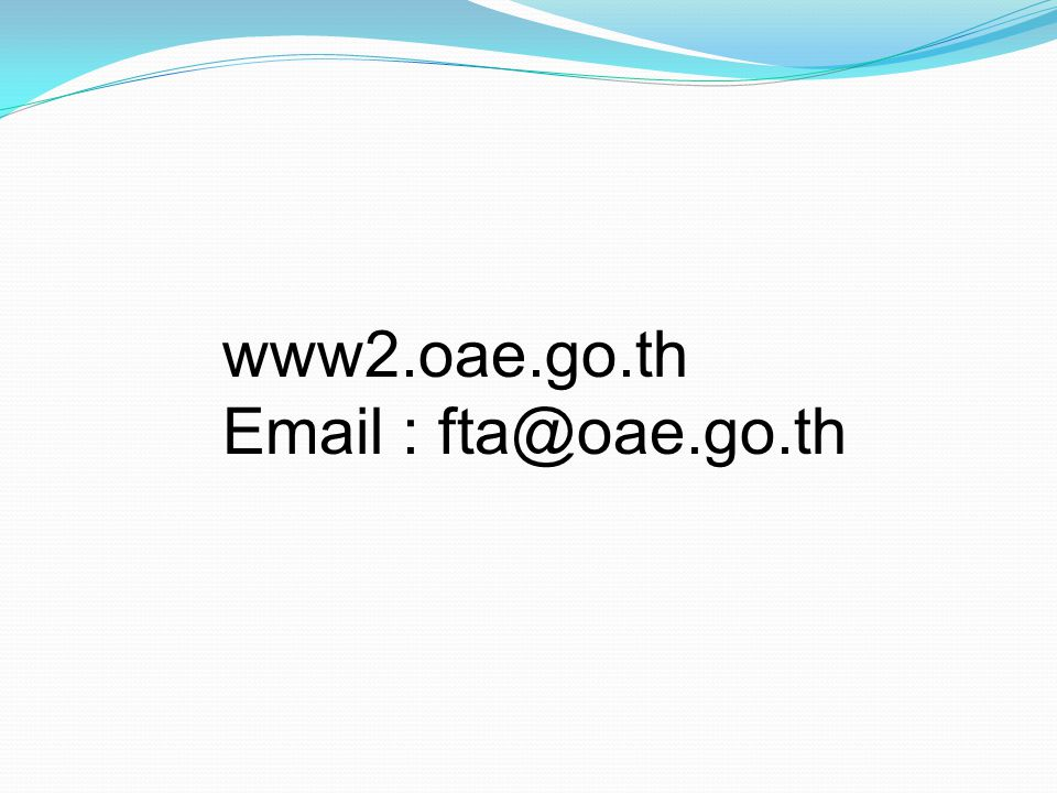 www2.oae.go.th Email : fta@oae.go.th