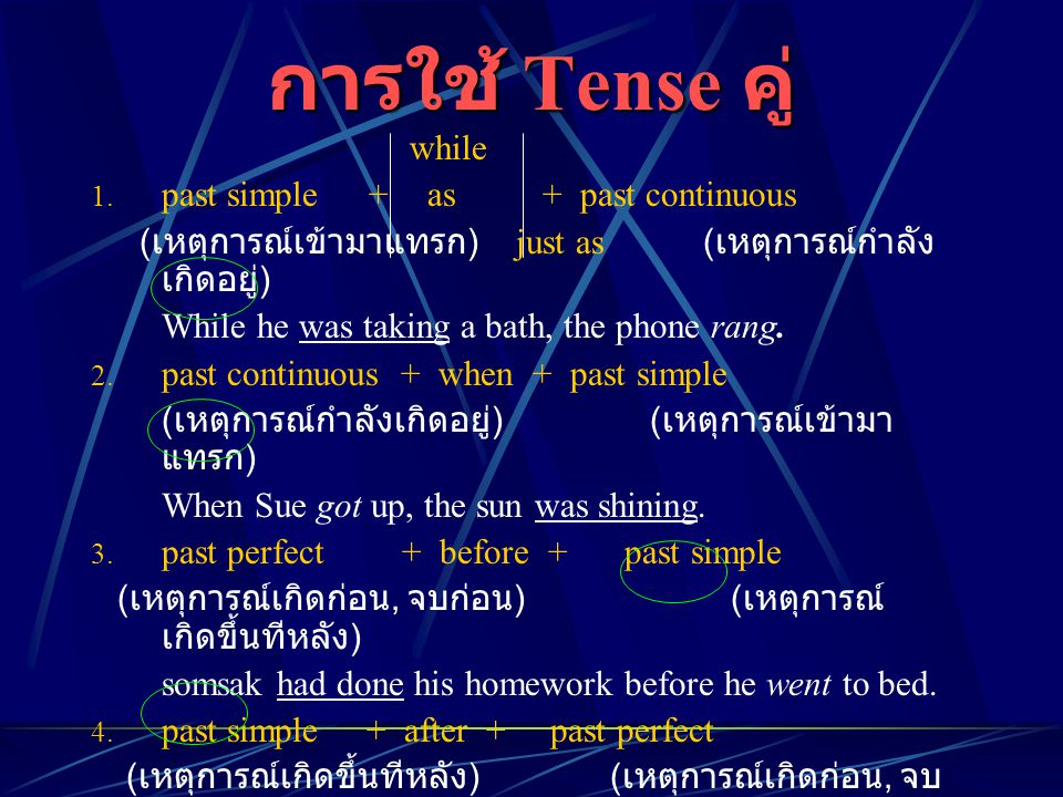การใช้ Tense คู่ while past simple + as + past continuous