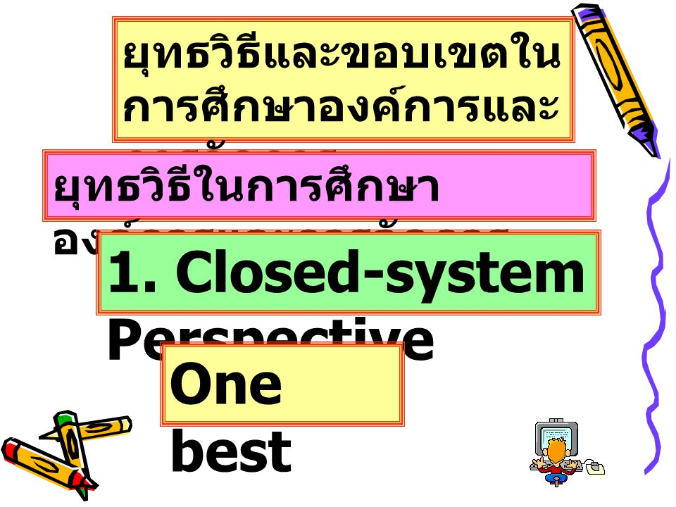 1. Closed-system Perspective