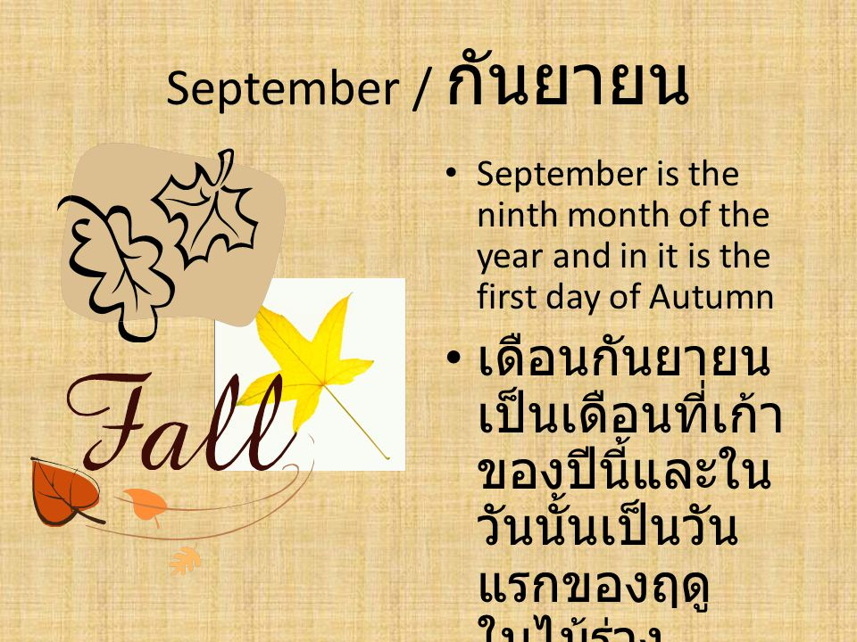 September / กันยายน September is the ninth month of the year and in it is the first day of Autumn.
