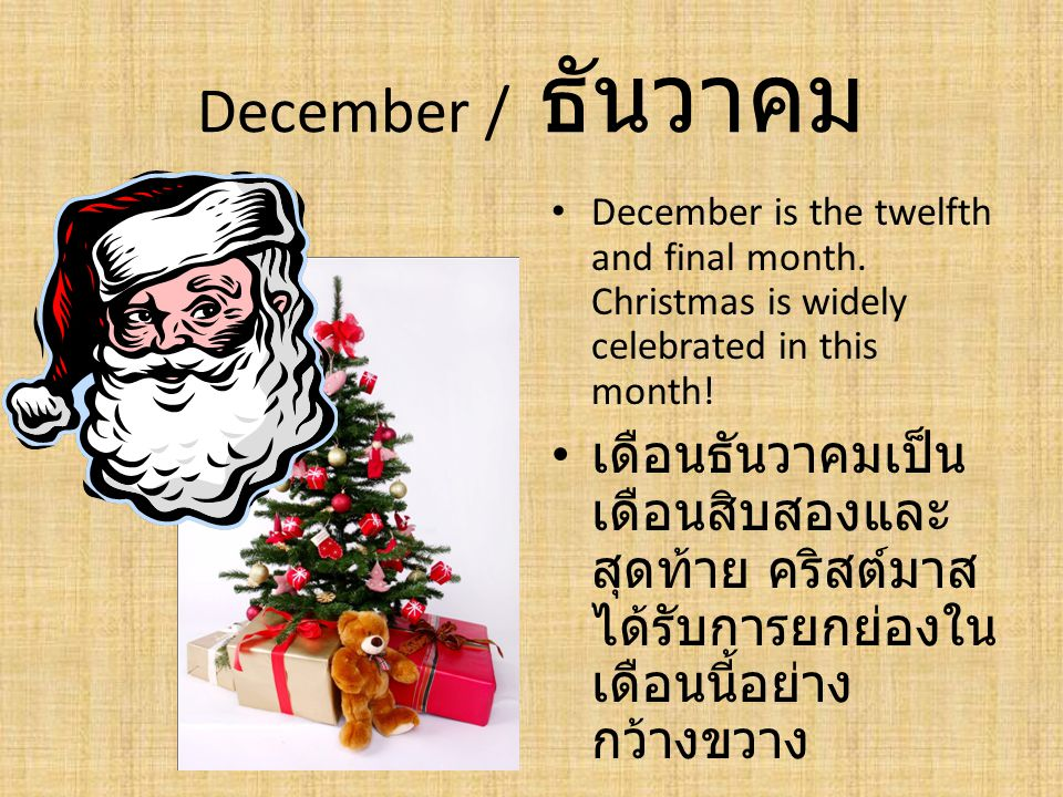 December / ธันวาคม December is the twelfth and final month. Christmas is widely celebrated in this month!