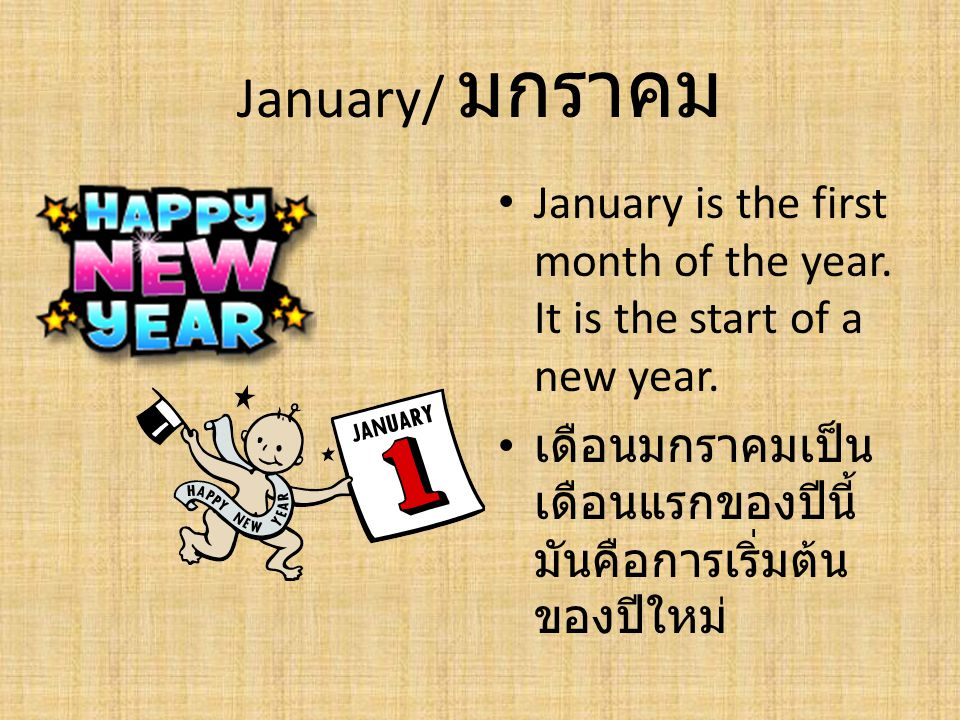 January/ มกราคม January is the first month of the year.