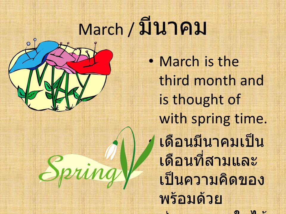 March / มีนาคม March is the third month and is thought of with spring time.
