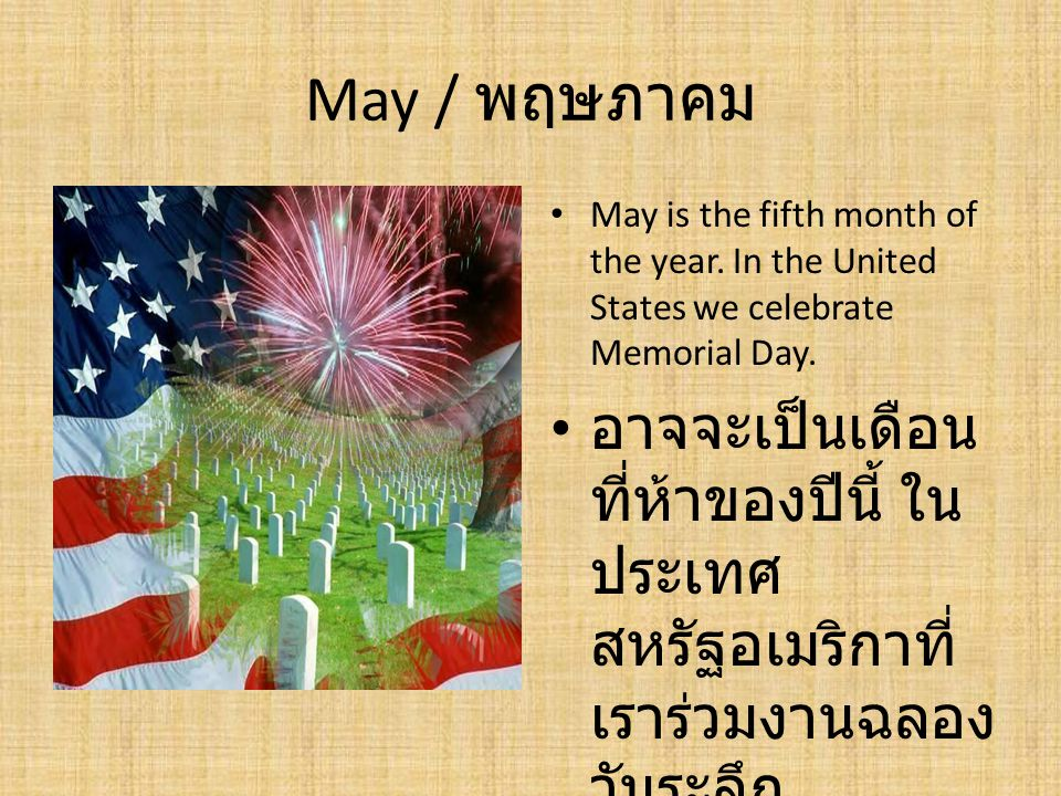 May / พฤษภาคม May is the fifth month of the year. In the United States we celebrate Memorial Day.
