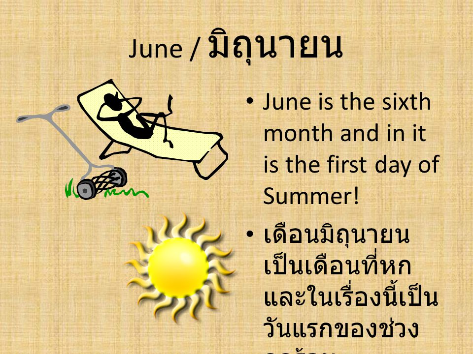 June / มิถุนายน June is the sixth month and in it is the first day of Summer.