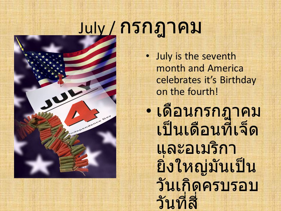 July / กรกฎาคม July is the seventh month and America celebrates it's Birthday on the fourth!