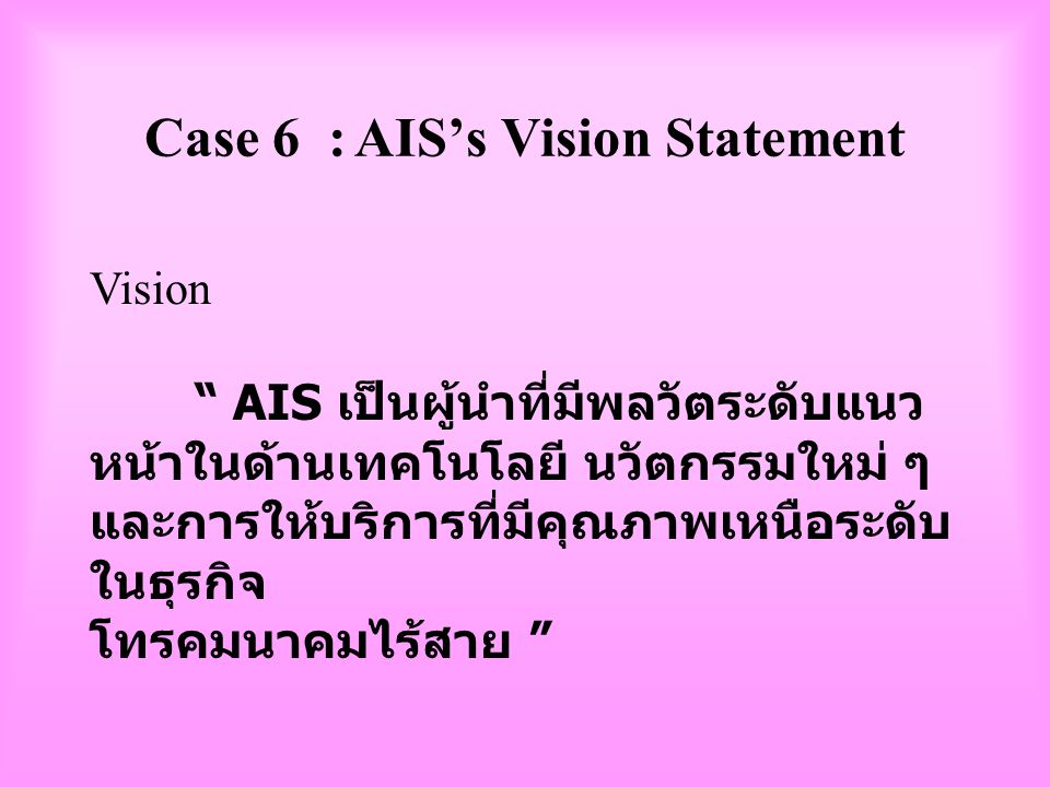 Case 6 : AIS's Vision Statement